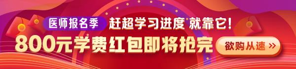 2021年北京平谷執業醫師考試報名網上審核材料時間及要求