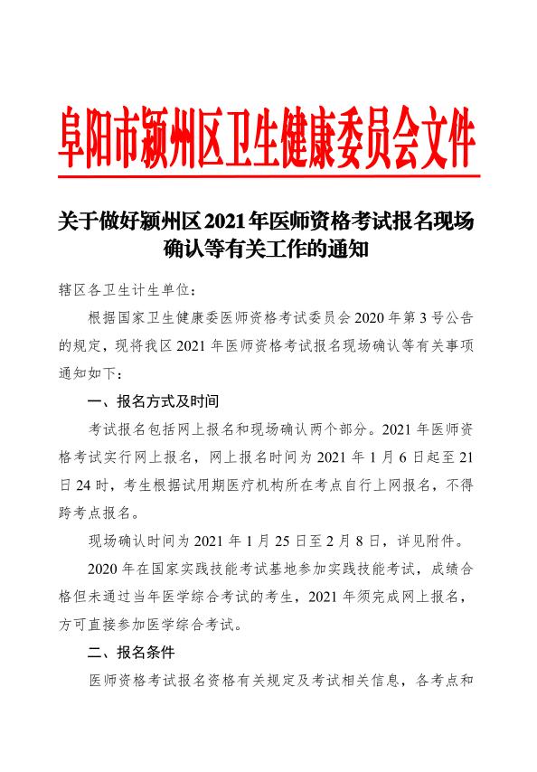 2021年安徽阜阳颍州医师实践技能考试现场审核时间安排