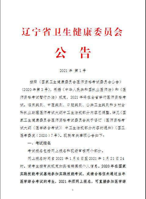 2021年葫芦岛市口腔助理医师考试网上报名入口1月21日关闭