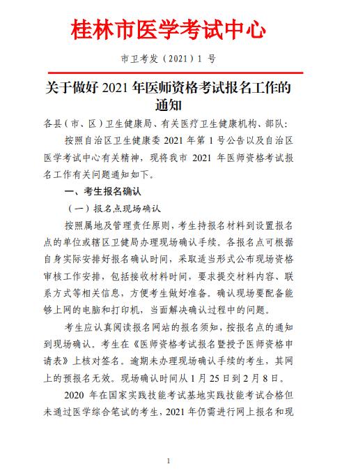 2021年广西桂林市临床执业助理医师考试报名时间及工作通知
