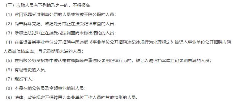 2021年1月份湖南省怀化市中方县疾控制中心公开招聘检验专业技术人员啦