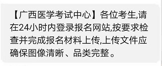 吓人!广西医考中心短信提醒:24小时内检查并上传医师报名材料!