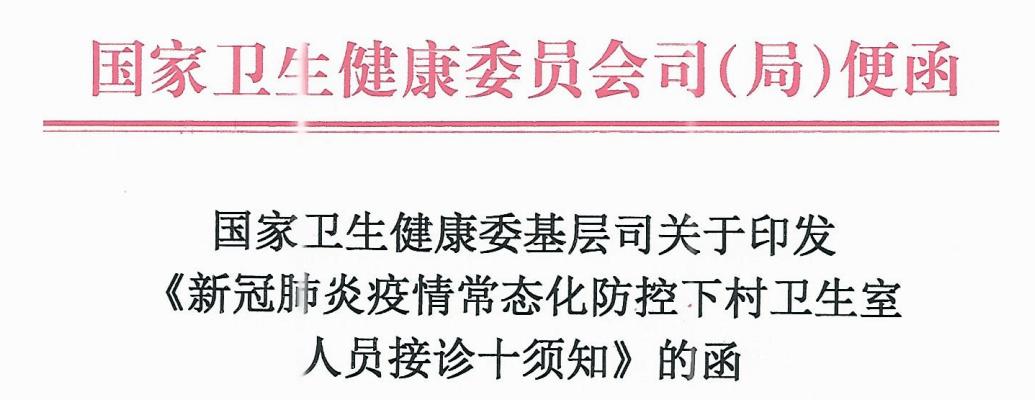 事关所有村医!卫健委发布最新要求,村卫生室接诊须做好十件事!