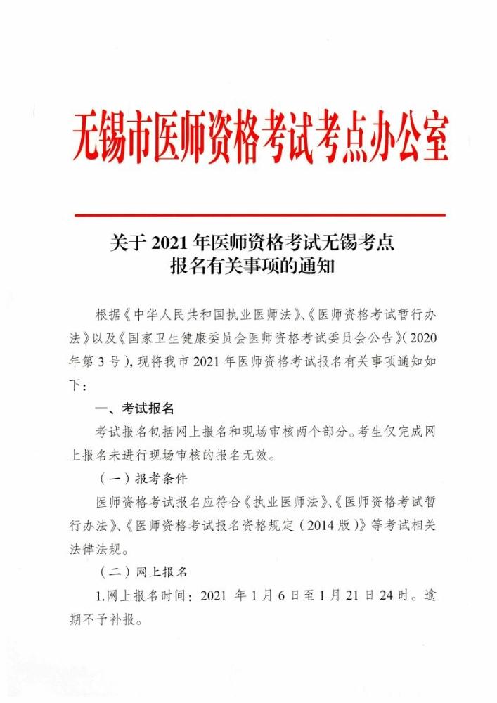 2021年江苏省无锡市临床执业助理医师资格考试网上报名通知