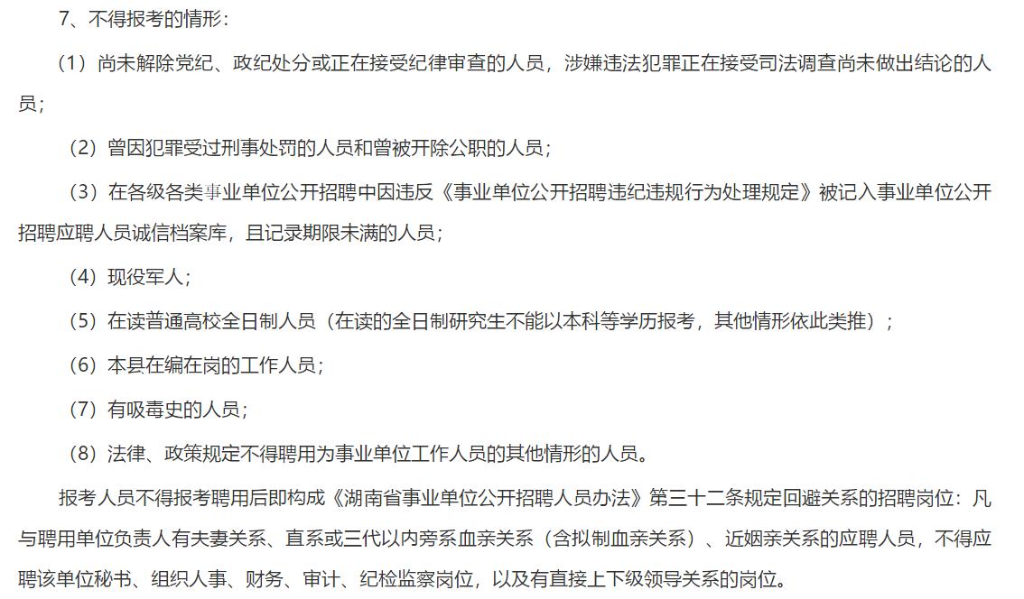 湖南省怀化市溆浦县疾病预防控制中心2021年1月份公开招聘20名工作人员啦(含医疗岗)