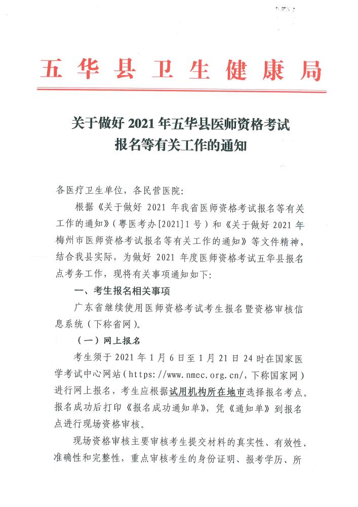 梅州市五华县2021年临床执业助理医师考试网上报名时间通知
