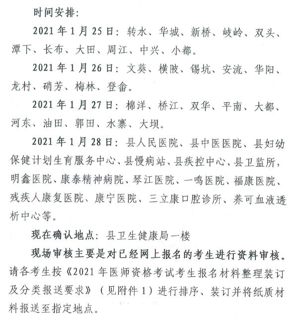2021年口腔执业医师考试梅州市五华县现场审核具体时间安排