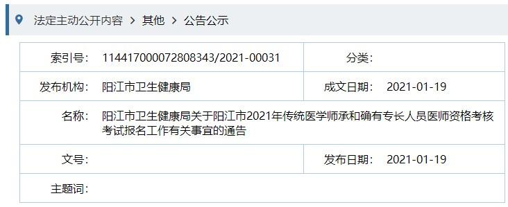 阳江市2021年传统医学师承和确有专长人员医师资格考核报名考试通知