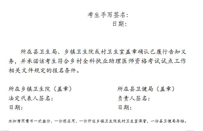 梅州市五华县报考乡村全科执业助理医师知情同意书(2021年版)