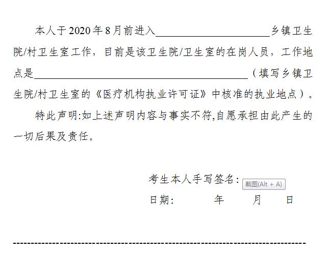 广东梅州五华县2021年乡村全科执业助理医师报考人员在岗声明