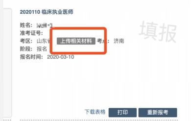 入口将关闭!庆阳市2021年中西医执业医师考试报名入口操作流程