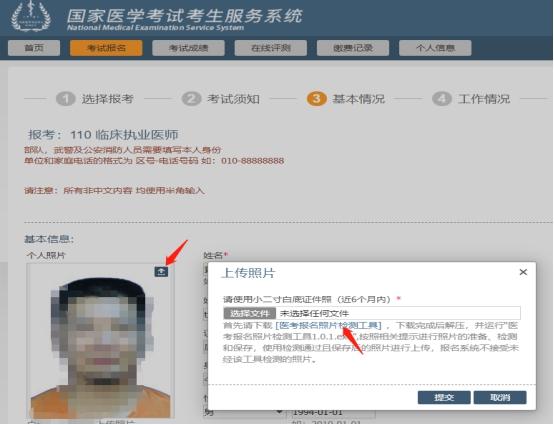 兴安盟考点2021年中西医执业医师考试报名入口照片要求