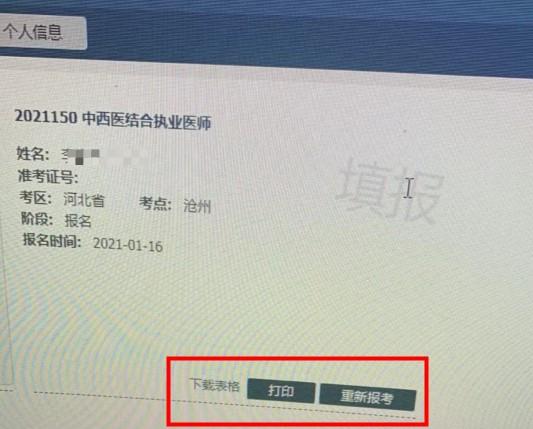 河北中西医执业医师考试报名入口明天将关闭!查看报名成功状态!