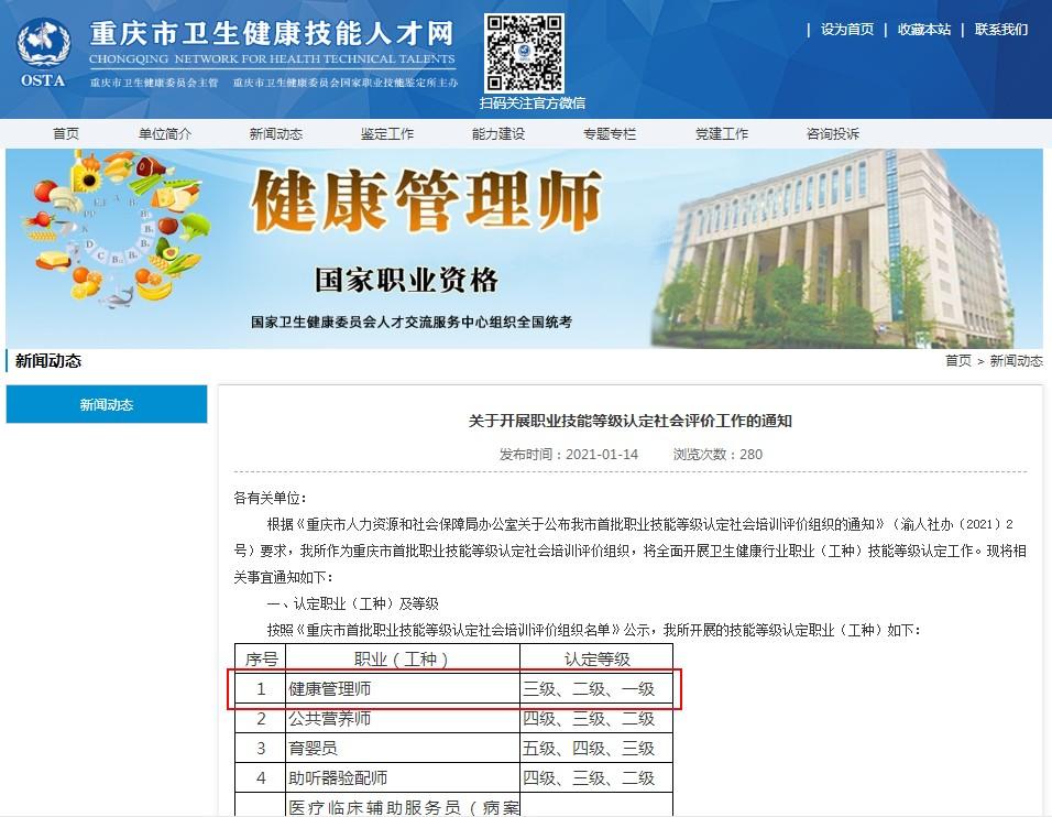 重庆发布2021年健康管理师职业技能等级认定官方通知!
