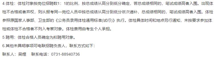 湖南省长沙市岳麓区疾控中心2021年1月份公开招聘卫生技术人员啦(编外)