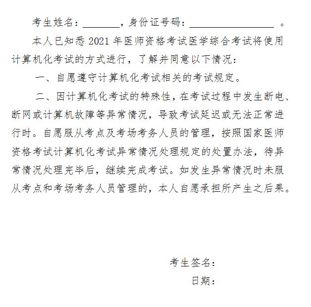 2021年贵州考区临床助理医师考试医学综合考试计算机化考试知情同意书