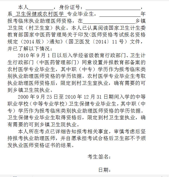 贵州贵阳2021年卫生保健/农村医学报考临床助理助理仅限乡村医疗机构执业