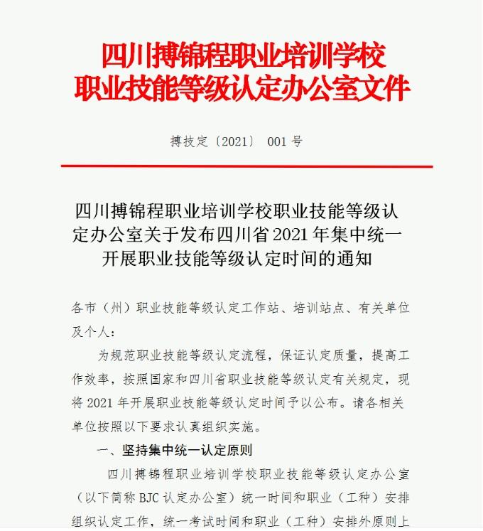 2021年四川健康管理师职业等级认定报考时间安排