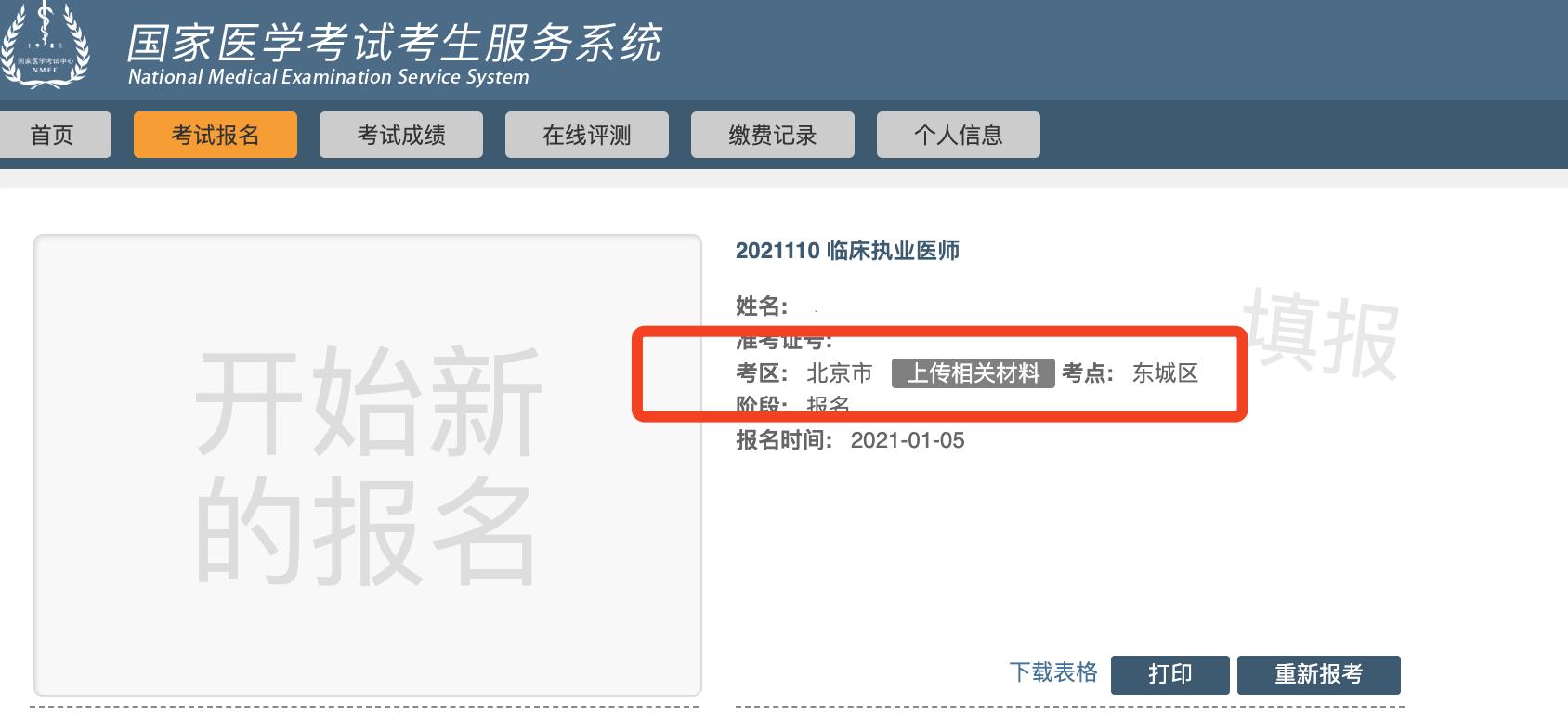 多地网上上传报名材料!中西医执业医师报名入口即将关闭!