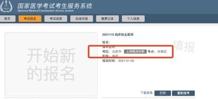 今日关闭!国家医学考试考生(北京)服务系统如何上传报名材料?