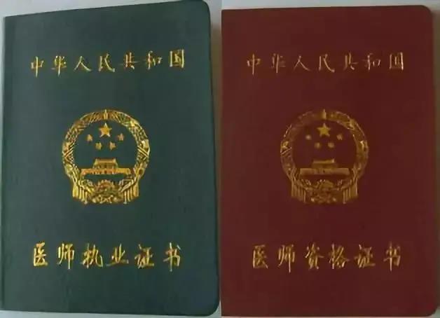 医师执业证书和资格证书