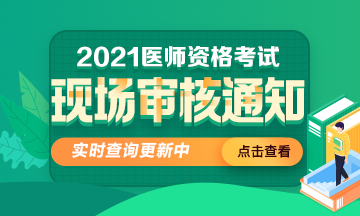 梁山县2021年中西医执业医师考试报名入口今晚关闭!抓紧报名!