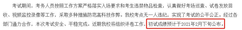 北京化工大学2021初试成绩查询