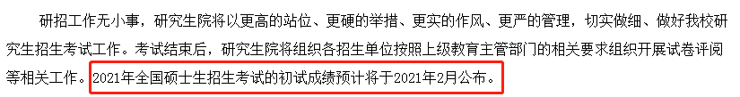 对外经济贸易大学2021初试成绩查询时间