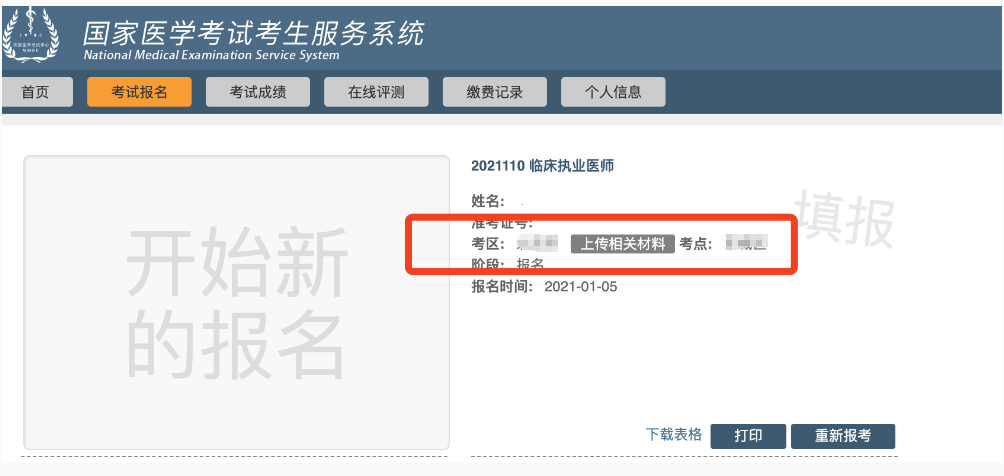 昌吉2021年執業助理醫師網上上傳報名材料截止時間