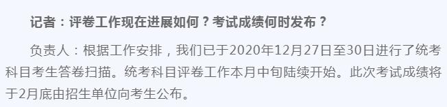 北京市2021考研初试成绩查询时间