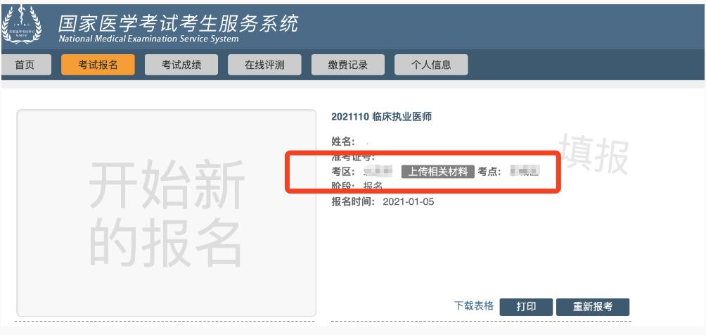 2021年天津市執業醫師考試網上上傳報名材料入口開通時間