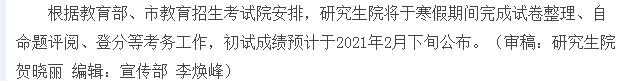 天津工业大学21初试成绩查询时间
