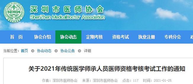 深圳市医师协会关于2021年传统医学师承人员医师资格考核考试工作的通知