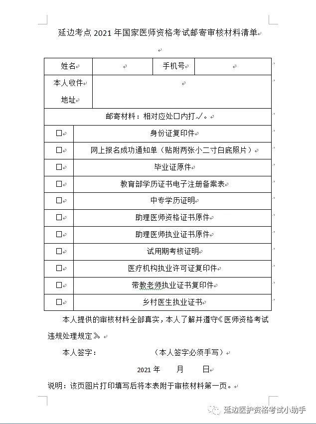 2021年吉林延边考点医师资格考试现场审核有关事宜通知(2)
