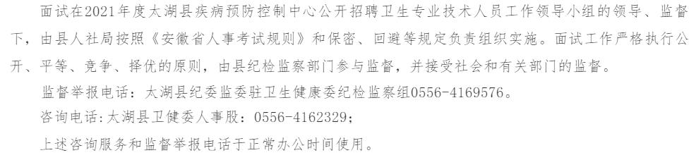 安徽省安庆市太湖县疾控中心2021年度公开招聘医疗岗面试时间安排及面试名单