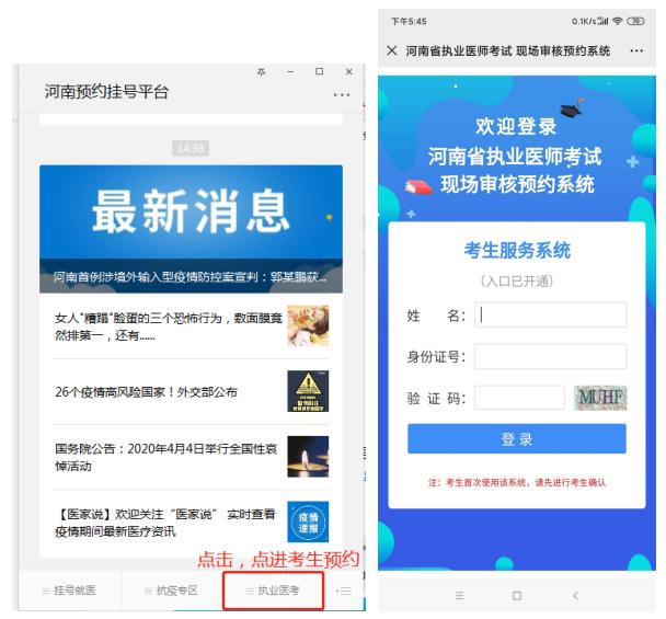 2021年河南省助理醫師現場審核提前預約操作流程