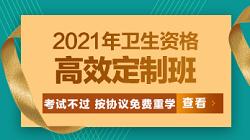 2021年卫生资格高效定制班热招,考试不过按协议免费重学!
