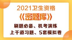【刷题必备】2021年卫生资格密题库上线