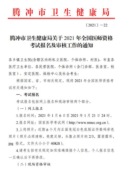 2021年騰沖市執業醫師現場審核時間地點及報名材料要求