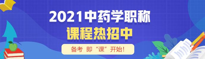 2021中药士/中药师/主管中药师考试辅导课程