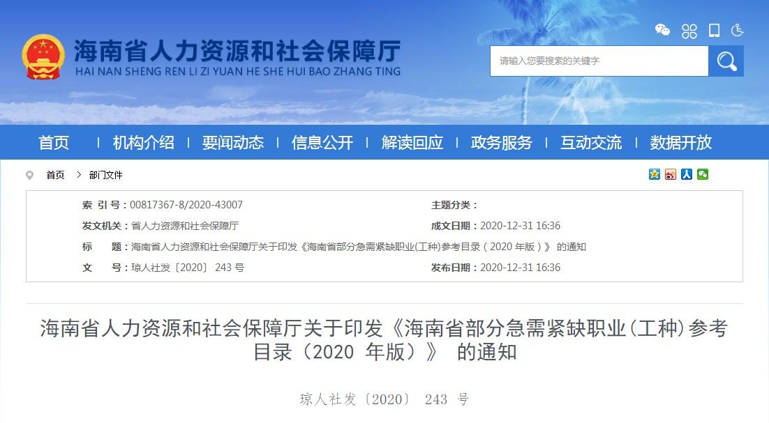 【官方通知】海南人社局将健康管理师列为需紧缺职业!