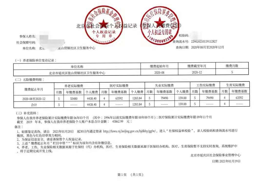 2021年北京市口腔助理医师网上上传社保证明入口及方法