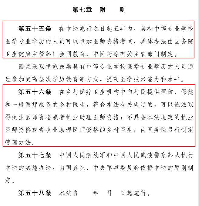 执业医师法草案全文
