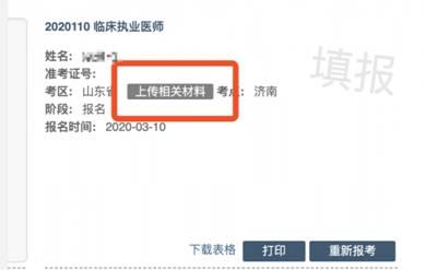 2021年丹东市口腔助理医师报名材料线上上传的具体方法