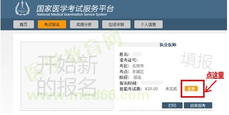 2021年執業醫師資格考試報名云南省網上繳費截止時間