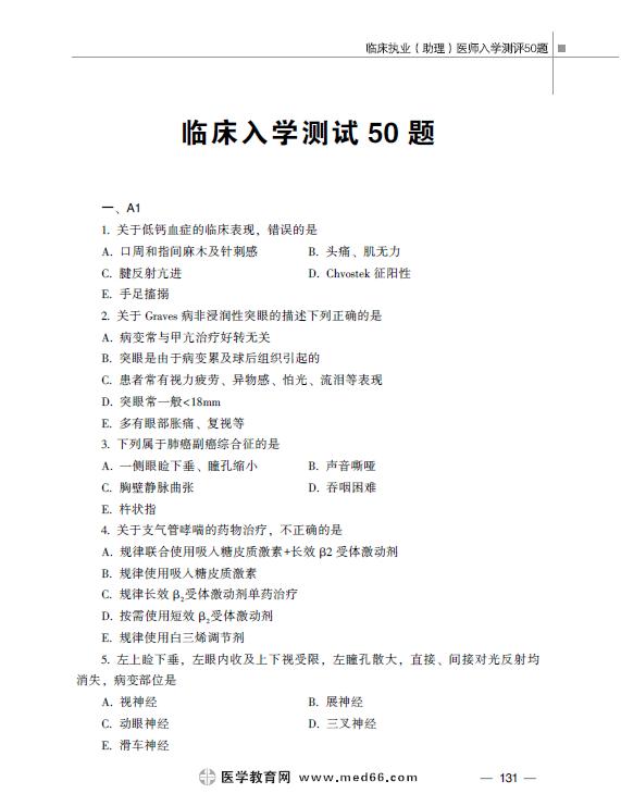 入学测评50题1