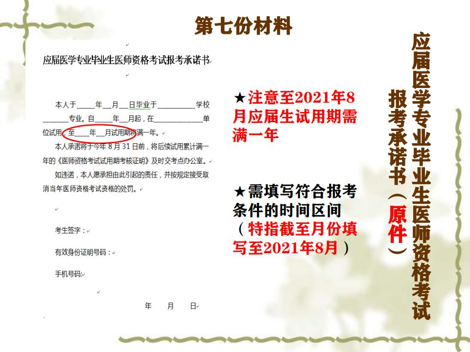 應屆醫學專業畢業生醫師資格考試報考承諾書填寫說明