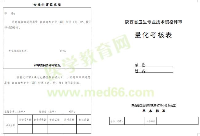 2020年陕西省卫生专业技术资格评审量化考核表在哪能下载?