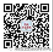 河北卫生考试网