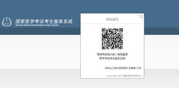 廣州2021年中醫執業醫師實踐技能考試準考證打印恢復!